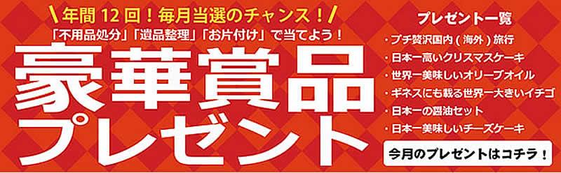 兵庫(神戸)片付け110番「豪華賞品プレゼント」