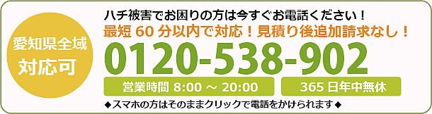兵庫県蜂駆除・巣の撤去電話お問い合わせ「0120-538-902」