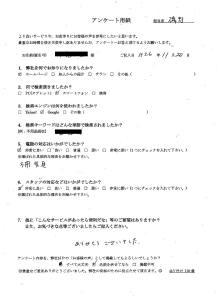 神戸市で洋服タンス回収のお客様からのメッセージ
