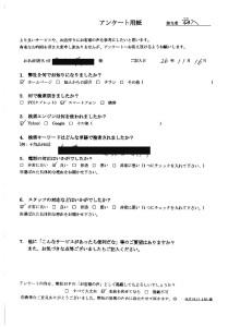 神戸市北区にて不用品回収に伺しました