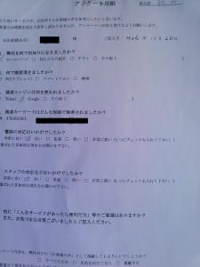 神戸市たるみ区で不用品回収にお伺いしました