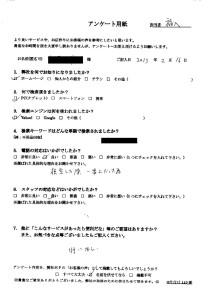 三田市相生町でシングルベッドの回収ご依頼のお客様のメッセージ