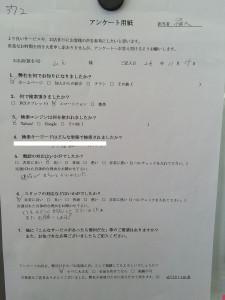 加古川市シングルベッドマットレス回収処分 お客様の声
