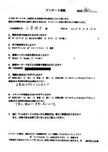 神戸市東灘区で和タンスの回収と家具移動の小宮さまのメッセージ