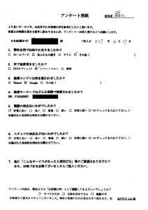 三田市でエレクトーン回収のお客様のメッセージ