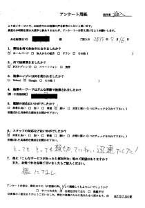 宝塚市で家財道具回収のお客様のメッセージ