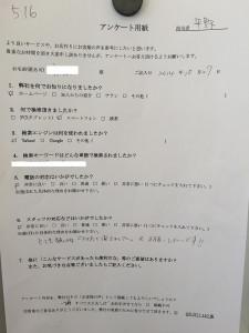 宝塚市にてマッサージチェアの回収処分 お客様の声