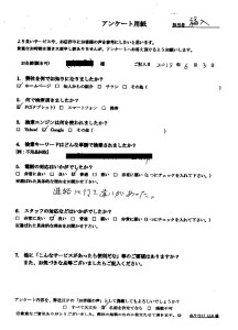 三田市でエレクトーン回収のお客様メッセージ