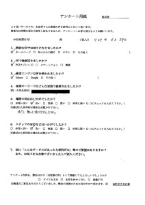 神戸市垂水区でお仏壇回収のお客様メッセージ