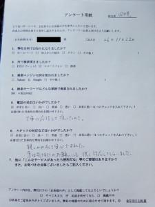 姫路市にてベビーバス、子供用ラックなどの回収処分 お客様の声