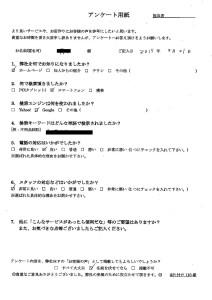 加古川市でダブルベッド回収のお客様のメッセージ