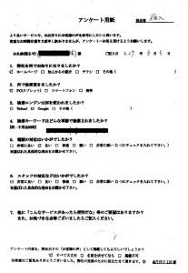 三田市で飲食店の不用品回収ご依頼のお客様メッセージ