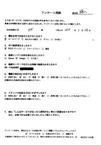 神戸市でテレビ1台回収の池田様メッセージ