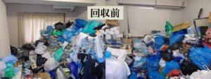 神戸市北区で2部屋の片付け回収処分の回収前