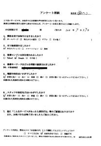 尼崎市で一軒家の不要品回収ご依頼のお客様メッセージ
