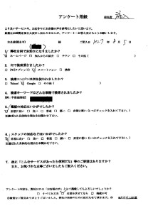 神戸市で空室の不用品処分ご依頼のお客様メッセージ