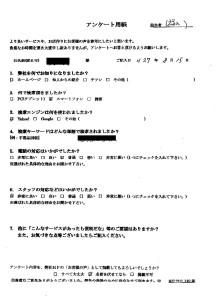 宝塚市で家庭ゴミ、雑誌など回収のお客様メッセージ