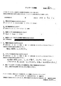 尼崎市で片付けとハウスクリーニング依頼のお客様メッセージ