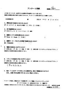 神戸市灘区で書類回収のお客様メッセージ