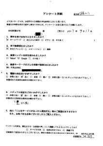 尼崎市でオフィスチェア、冷蔵庫など回収のお客様メッセージ