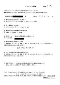神戸市垂水区でソファ回収のお客様メッセージ