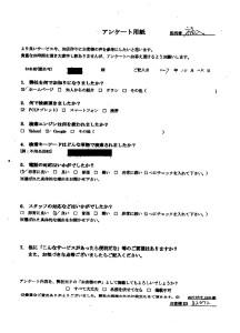 篠山市の一軒屋で家具家電回収のお客様メッセージ