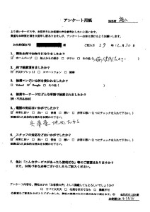 尼崎市で不用品回収リピートのお客様メッセージ
