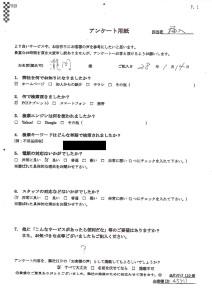 宝塚市で片付けと処分ご依頼の瀧岡様メッセージ