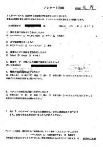 兵庫県芦屋市にて不用品の回収 お客様の声