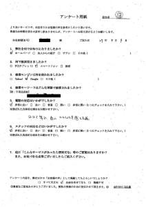 兵庫県多可町にてゴミ屋敷の整理 お客様の声