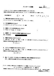 宝塚市で引越しゴミ回収の林田様メッセージ
