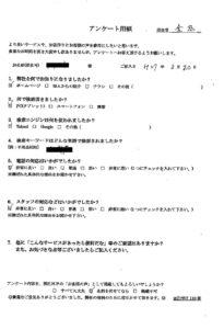 兵庫県宍粟市にて冷蔵庫の回収 お客様の声