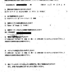 兵庫県太子町にてゴミ屋敷の整理 お客様の声