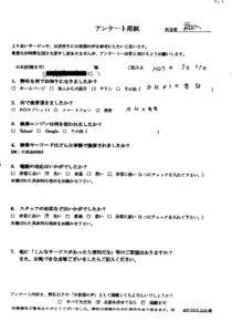 神戸市北区で2部屋の片付け回収処分ご依頼のお客様メッセージ