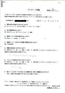 宝塚市での2DKの家財道具処分のお客様メッセージ