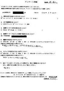 神戸市兵庫区にて不用品の回収 お客様の声