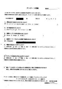 兵庫県高砂市にて不用品の回収 お客様の声