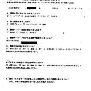 兵庫県たつの市にて不用品の回収  お客様の声