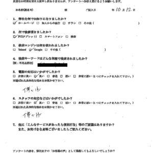 兵庫県三木市にて不用品の回収 お客様の声