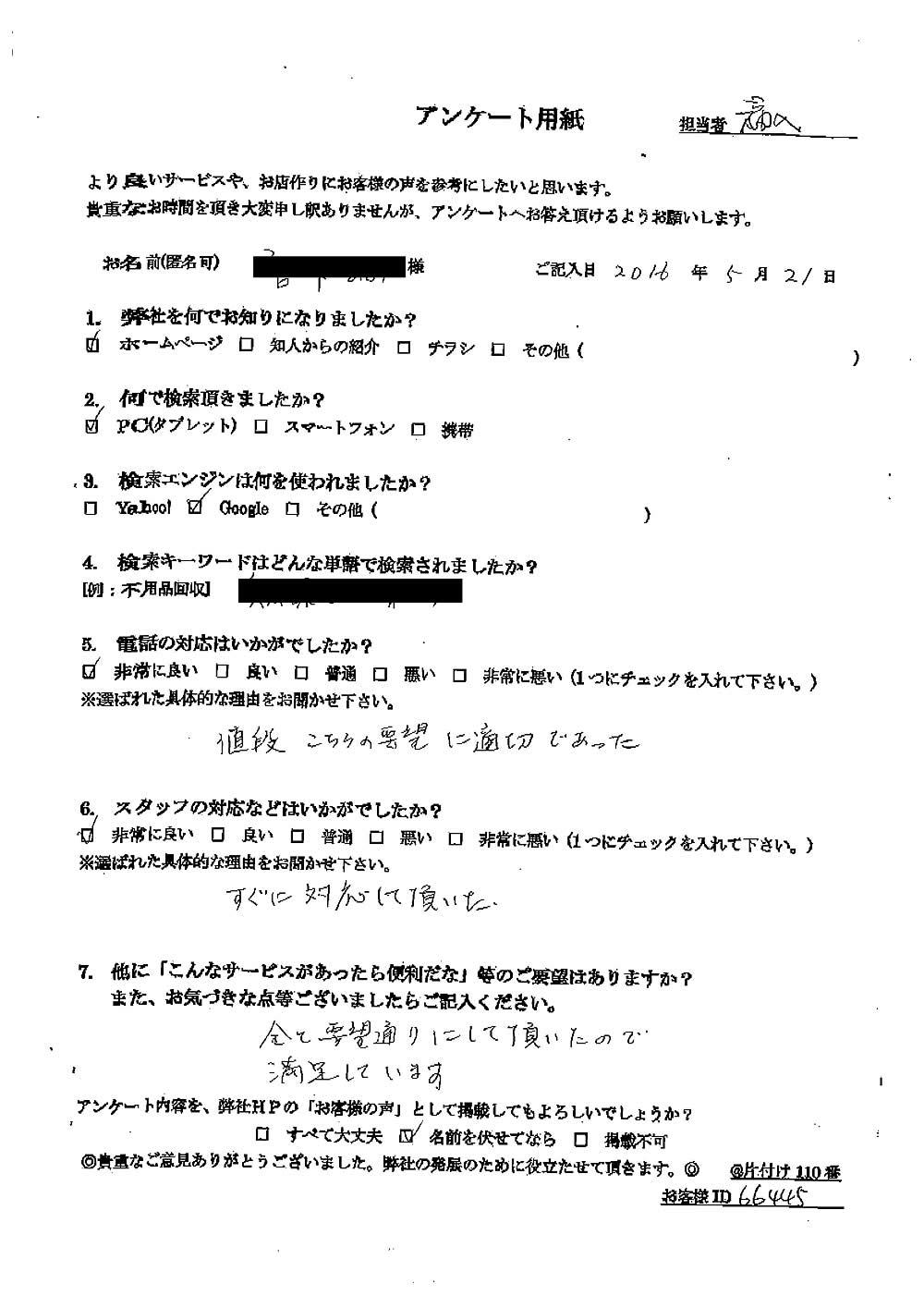 日 宝塚 の 市 カレンダー ゴミ