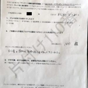 三田市にて引っ越しに伴う不用品回収ご依頼の匿名希望様の声