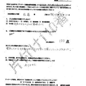 宝塚市にて不用品回収(カーペット、ダイニングテーブル、ソファー)ご依頼の後藤様の声