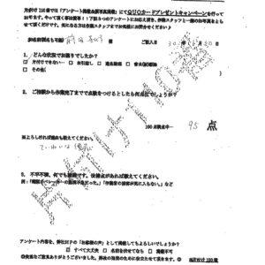 宝塚市にて不用品回収のご依頼 前田様の声