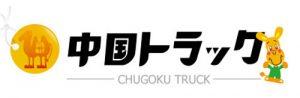 株式会社中国トラック阪神営業所