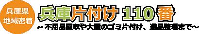兵庫県の不用品回収引取り処分の「兵庫(神戸)片付け110番」